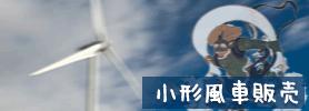小形風力発電販売のイメージ